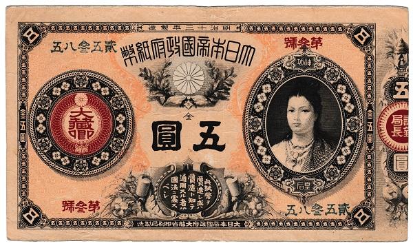 改造紙幣5円 神功皇后5円 美品