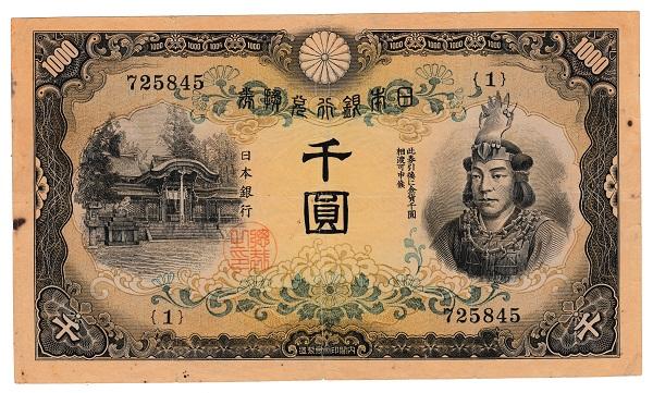 兌換券甲号1000円 日本武尊1000円 美品-