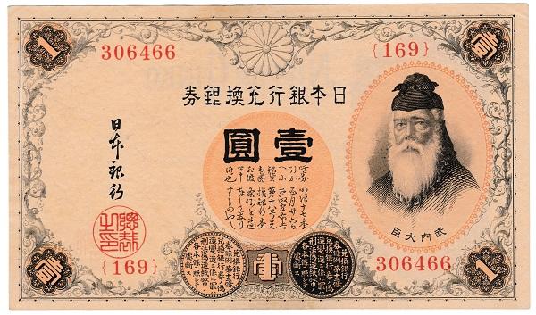 大正兌換銀行券1円 アラビア数字 100番台 極美品