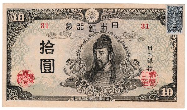 再改正不換紙幣10円 4次10円【前期】証紙付極美品