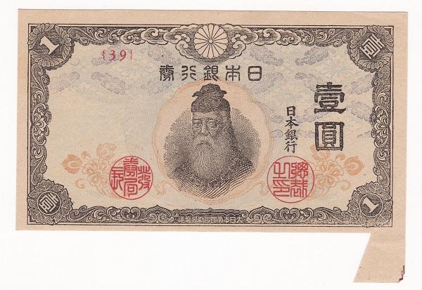 【エラー紙幣】改正不換紙幣1円 中央武内1円 前期 福耳 準未使用
