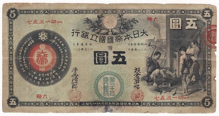 新国立銀行券5円 かじや 5円 第35国立銀行 静岡駿河 並品