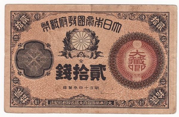 改造紙幣20銭 大蔵卿20銭 美品