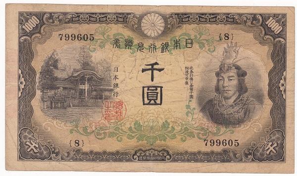 兌換券甲号1000円 日本武尊1000円紙幣 並品
