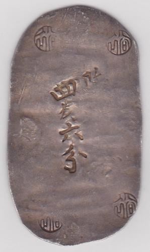 秋田四匁六分銀判 極美品