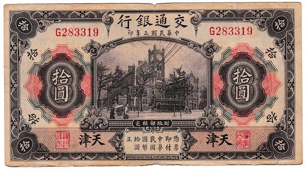 中国 交通銀行【天津】拾圓 10YUAN紙幣 1914年 美品