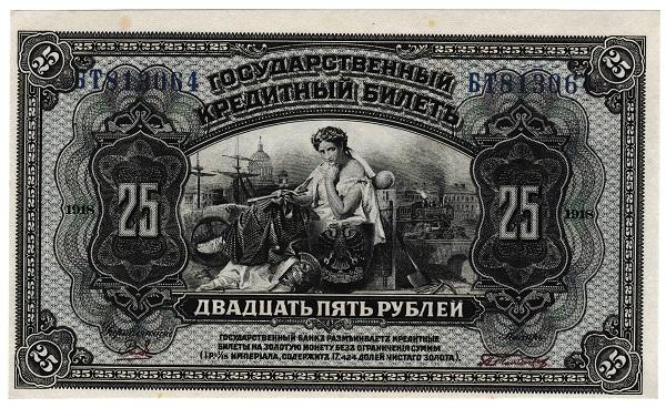 ロシア 25ルーブル紙幣 1918年 ...