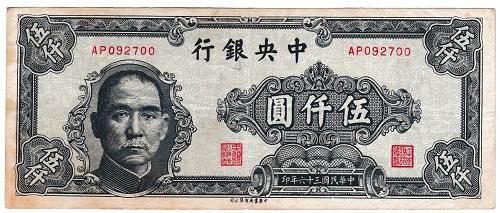 中国 中央銀行 5000元紙幣 1947年 美品