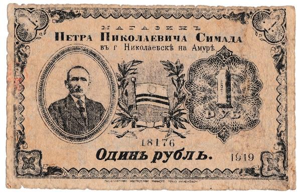 ニコラエウスク市 島田商会 1ルーブル・50カペイカ紙幣 2種セット 1919年 並品