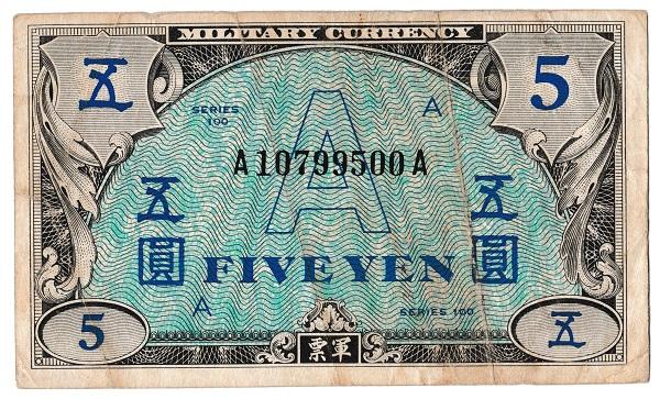 在日米軍軍票 A5円券 美品