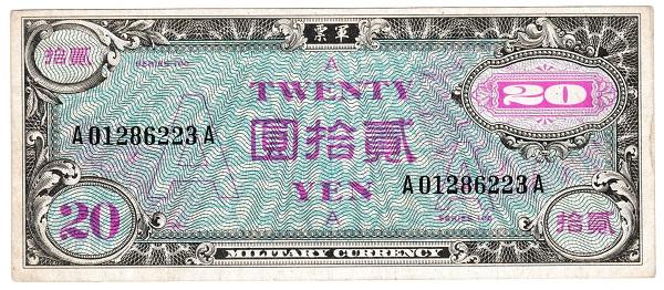 在日米軍軍票 A20円券 極美品