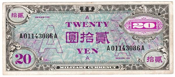 在日米軍軍票 A20円券 美品