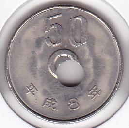 ☆穴ズレ エラー貨☆50円白銅貨平成8年(1996年)