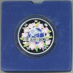 国連加盟記念貨幣セット 国際連合加盟50周年記念 千円プルーフ銀貨 平成18年(2006年)