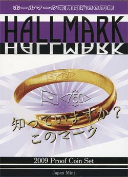 2009 造幣東京フェア~ホールマーク80年~プルーフセット