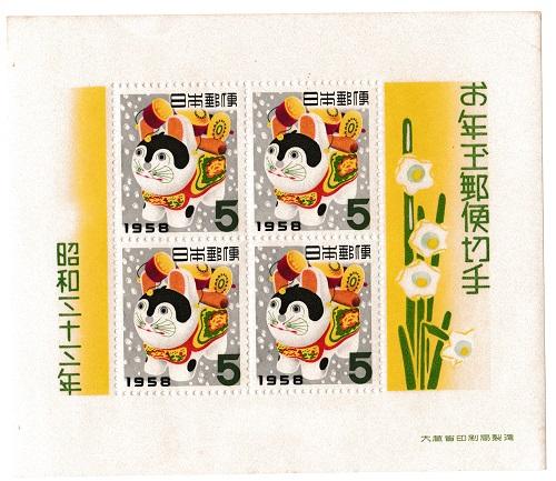 年賀切手 お年玉郵便切手 超歓迎された 犬はりこ 1958 直営限定アウトレット 昭和33年