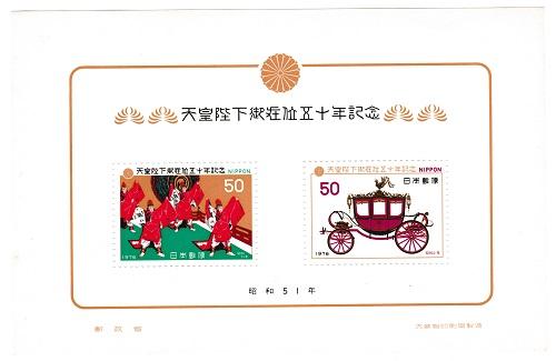 チープ 国内正規総代理店アイテム 小型切手シート 天皇陛下御在位50年記念 1976 昭和51年