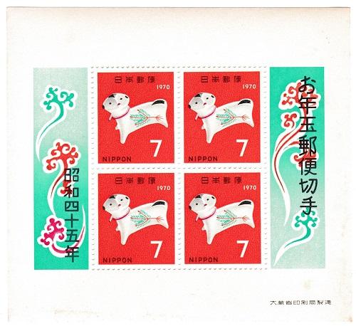 年賀切手 お年玉郵便切手 守り犬 昭和45年 品質検査済 1970 今ダケ送料無料
