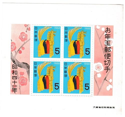 年賀切手 アウトレット☆送料無料 お年玉郵便切手 しのび駒 1966 新品 送料無料 昭和41年
