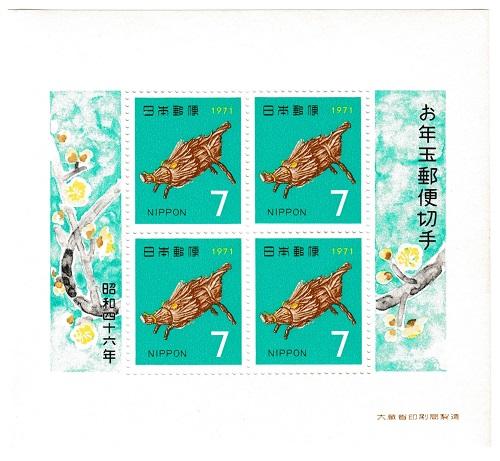 特価 年賀切手 お年玉郵便切手 いのしし 評価 1971 昭和46年