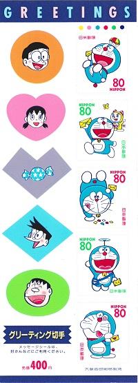 グリーディング切手 ドラえもん シール切手 全国一律送料無料 80円×5枚 メイルオーダー