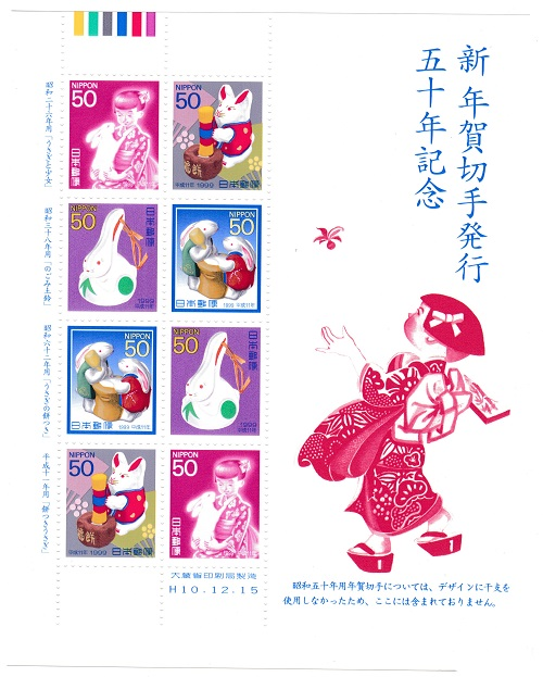 切手シート 新 年賀切手発行 平成10年 50年記念 1998 セール特別価格 驚きの値段で