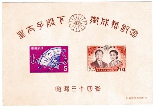 切手シート 皇太子殿下御成婚記念切手 1959 日本製 低廉 昭和34年