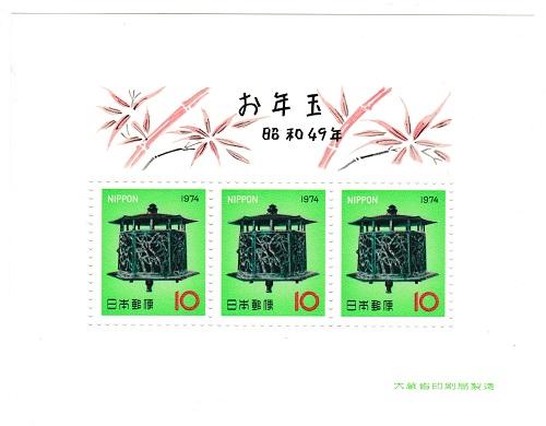 年賀切手 お年玉郵便切手 梅竹透釣燈籠 1974 昭和49年 有名な 4年保証