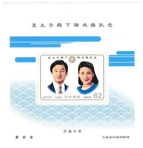 小型切手シート 皇太子殿下御成婚記念 1993 平成5年 信憑 ☆正規品新品未使用品