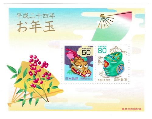 年賀切手 お年玉郵便切手 竜頭 セットアップ 龍 2012 買物 平成24年