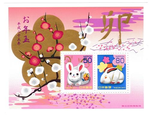 年賀切手 低廉 お年玉小型シート お年玉郵便切手 平成23年 卸売り 2011