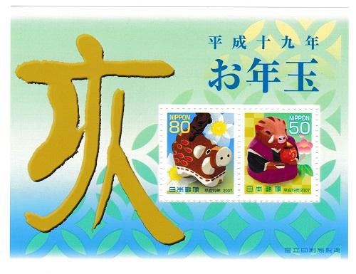 年賀切手 出荷 お年玉小型シート お年玉郵便切手 正規激安 平成19年 2007