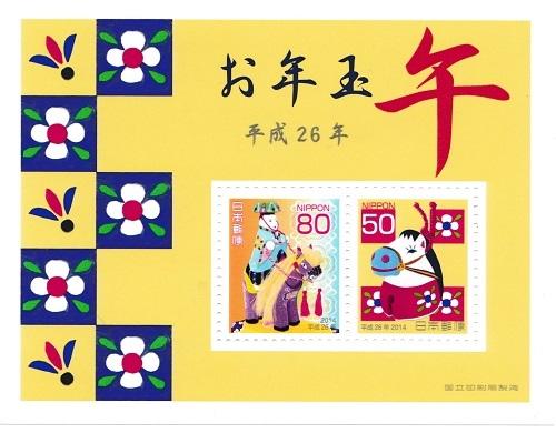 年賀切手 お年玉小型シート お気に入り お年玉郵便切手 結婚祝い 2014 平成26年