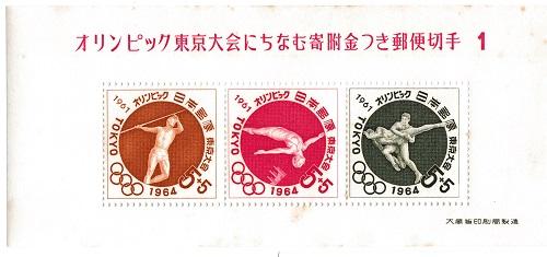 セール開催中最短即日発送 直輸入品激安 小型切手シート 第1次 オリンピック東京大会にちなむ寄付金つき郵便切手1964 昭和37年 1962
