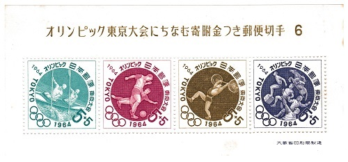 市場 小型切手シート 本物 第6次 オリンピック東京大会にちなむ寄付金つき郵便切手1964 昭和37年 1962