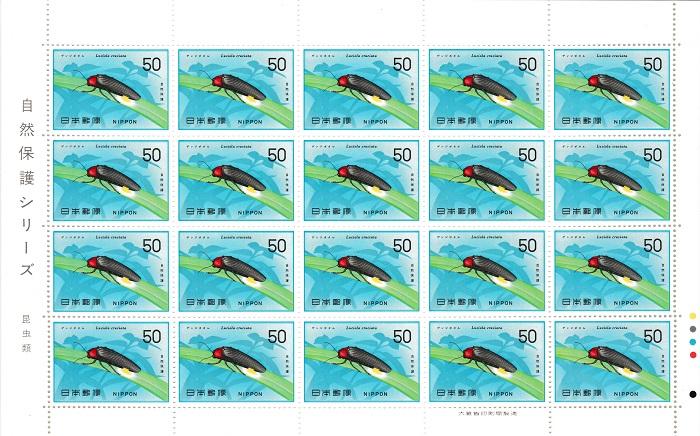 切手シート 自然保護シリーズ 昆虫類 ゲンジボタル 5☆大好評 品質検査済 20面シート 1977 昭和52年