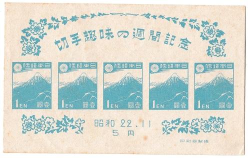 正規逆輸入品 小型シート 切手趣味週間 1947 昭和22年 百貨店