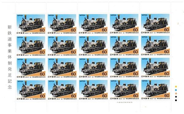 切手シート 新鉄道事業体制発足記念 国産第1号のSL 営業 60円20面シート 昭和62年 1987 新品■送料無料■