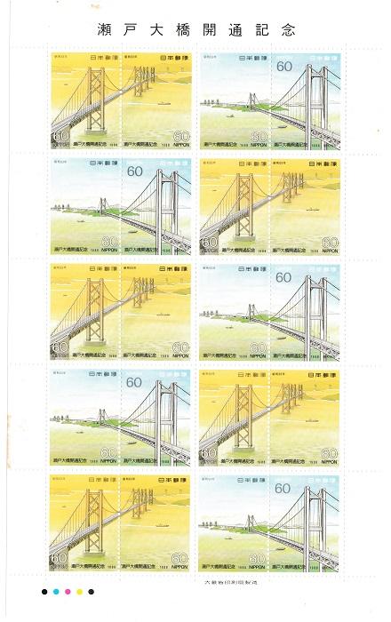 限定品 切手シート 瀬戸大橋開通記念 60円20面シート 1988 結婚祝い 昭和63年