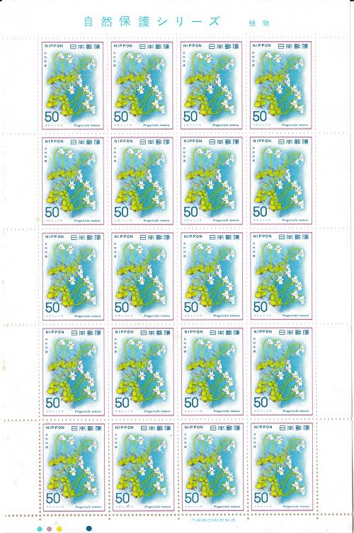新作通販 切手シート 自然保護シリーズ 植物 コウシンソウ 昭和53年 1978 50円20面シート 国際ブランド