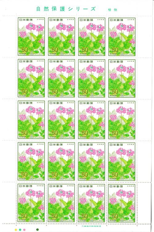 切手シート 自然保護シリーズ 定価の67%OFF 植物 セール特価 サクラソウ 50円20面シート 昭和53年 1978