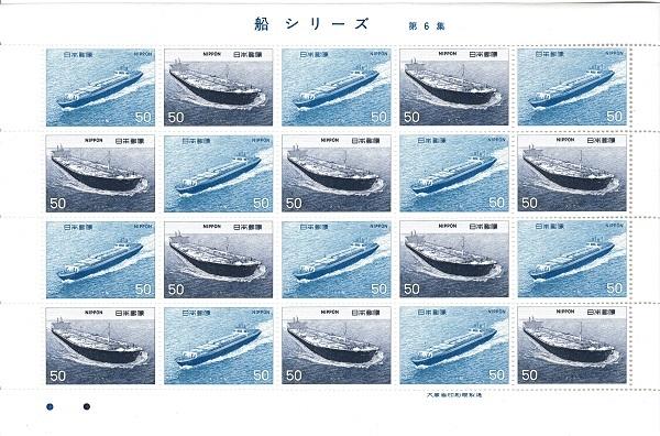 切手シート 船シリーズ 第6集 ショッピング 着後レビューで 送料無料 20面シート 1976 タンカー 昭和51年 コンテナ船