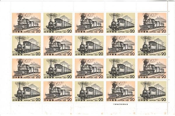 切手シート SLシリーズ 第5集 7100型 20円20面シート 1975 発売モデル 150型 昭和50年 タイムセール