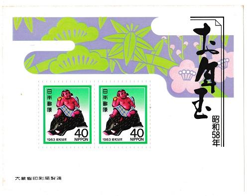 年賀切手 海外限定 お年玉郵便切手 人気の定番 ししのり金太郎 1983 昭和58年