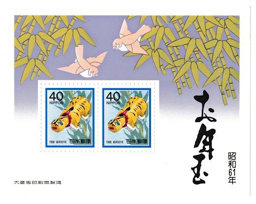 年賀切手 お年玉郵便切手 神農の虎 1986 保障 昭和61年 専門店