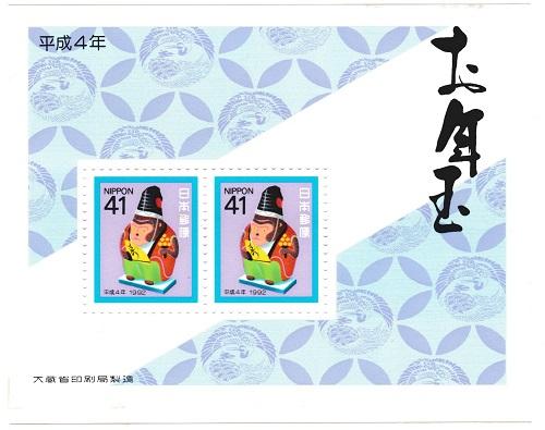 年賀切手 お年玉郵便切手 金沢の張子 1992 未使用 猿の三番叟 平成4年 新品未使用正規品