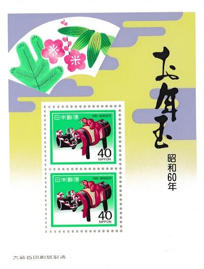 年賀切手 お年玉郵便切手 作州牛 安い 激安 セール開催中最短即日発送 プチプラ 高品質 1985 昭和60年
