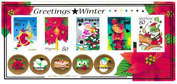 冬のグリーディング切手 売り込み 美品 クリスマス シール切手 平成17年 2005 80円×5枚