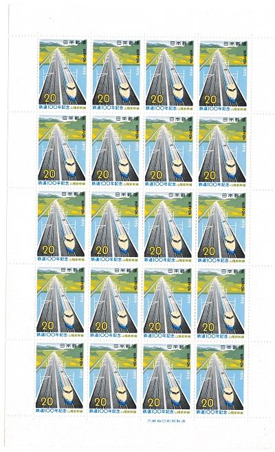 切手シート 鉄道100年記念 山陽新幹線 20円20面シート 返品交換不可 1972 メーカー公式ショップ 昭和47年