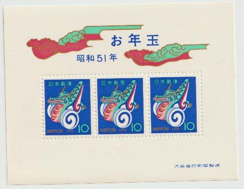 ギフ_包装 年賀切手 お年玉郵便切手 たつぐるま 1976 新作通販 昭和51年